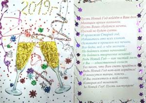 Открытка с поздравлениями от коллектива детской поликлиники